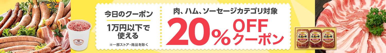 Yahoo!ショッピングで1万円以下で使える肉、ハム、ソーセージ20%OFFクーポンを配布中。本日限定。