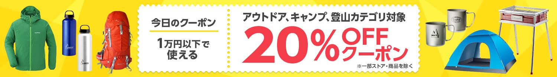 Yahoo!ショッピングで1万円以下で使えるアウトドア、キャンプ、登山が20%OFFクーポンを配布中。本日限定。