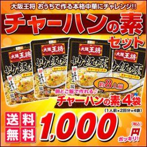 楽天で大阪王将のチャーハンの素が1000円ポイント35%バック。~明日10時まで。