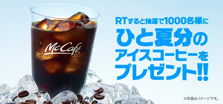 マクドナルドで抽選で1000名に夏の間一日一杯コーヒーが飲める権利「ひと夏分のアイスコーヒー」がその場で当たる。〜5/20。