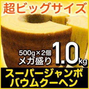 下町バームクーヘン 楽天市場店でバームクーヘン1kgが3000円⇒1500円。