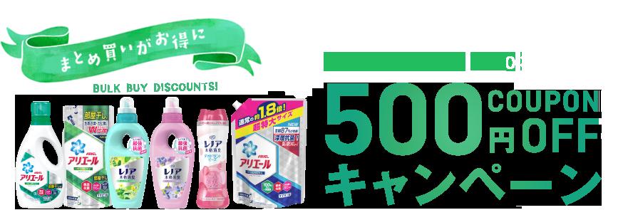 【先着1万名】楽天でP&Gのアリエールやレノアの500円OFFクーポンを配信中。~6/29 10時。