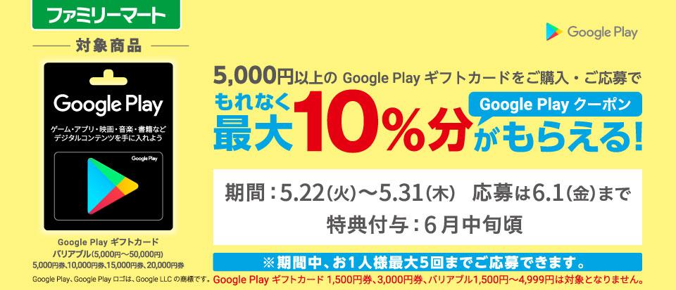 ファミリーマートでGooglePlayギフトカード5000円以上購入で10%分が余分にもらえる。~6/1。
