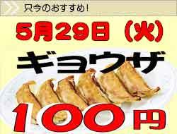 中華屋の福しんで餃子が100円セールを実施予定。
