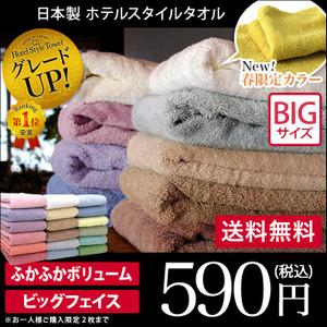 Yahoo!ショッピングでビッグフェイスタオルが590円にてセール中。