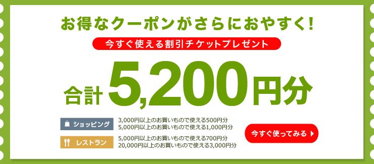 Eクーポンで500円~3000円分クーポン、合計5200円分を配信中。~5/9。