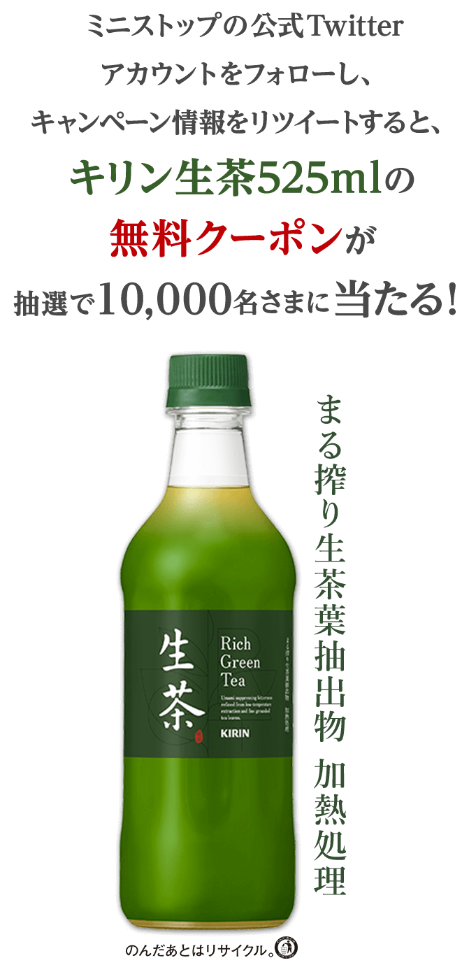 ミニストップで「キリン 生茶 525ml」が抽選で1万名に当たる。5/1~5/7。