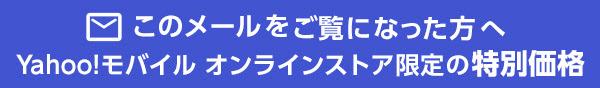 ワイモバイルでiPhoneSEが頭金500円、実質ほぼ0円セールを実施中。維持費は月4000円で悪くはない。