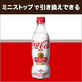 auスマートパスでトクホの「コカ・コーラ プラス」が抽選で3万名に当たる。ミニストップで引き換え可能。~5/21。