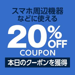 Yahoo!ショッピングで1万円以下で使えるスマホアクセサリー20%OFFクーポンを配布中。本日限定。