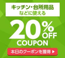 【ティファールも】Yahoo!ショッピングで1万円以下で使えるキッチン用品20%OFFクーポンを配布中。本日限定。