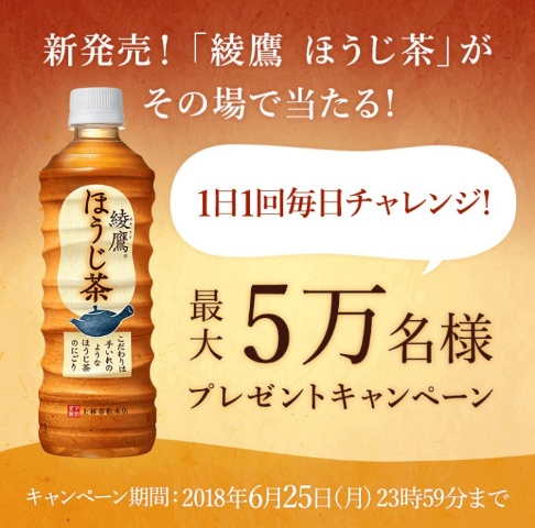 LINEで綾鷹 ほうじ茶が抽選でその場に10万名に当たる。ファミリーマートで引き換え可能。