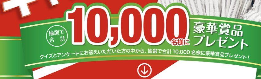 しんきん地域応援キャンペーンで抽選で1万名にVJAギフトカード、グルメギフトオリジナルグッズが当たる。~6/30。