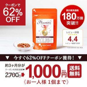 楽天のオーガランドでプラセンタが1100円⇒550円セールを実施中。