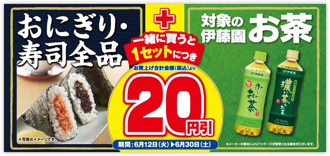 デイリーヤマザキで おにぎり・寿司全品+対象の伊藤園お茶一緒に買うと20円引き。~6/30。