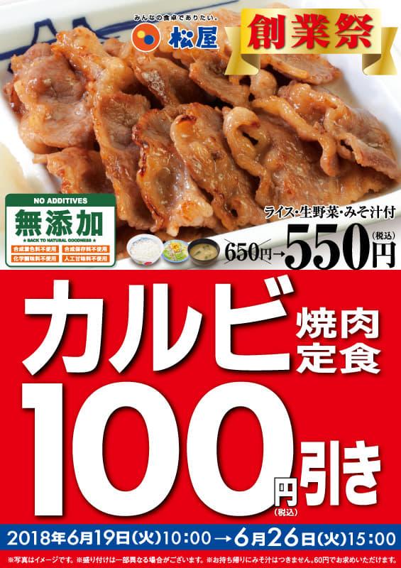 松屋でカルビ焼肉定食が650円⇒550円で販売中。~6/26 15時。