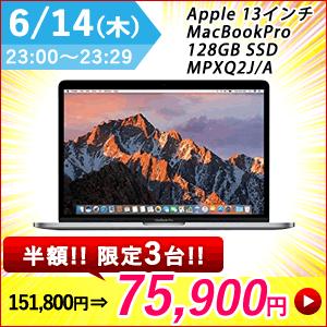 楽天スーパーセールでどうせ買えない13インチ MacBook Proが半額の75900円。本日23時~。