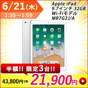 楽天スーパーセールでどうせ買えないApple iPad 9.7インチ Retinaディスプレイが半額の21900円。明日1時30分~。