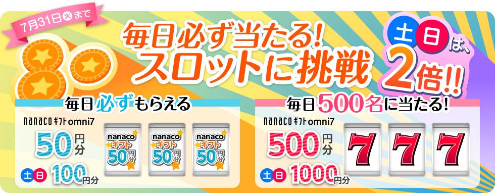オムニ7でスロットを回すと毎日50円分のnanacoギフト omni7がもれなく貰える。土日分は毎日500名に500円分が当たる。~7/15。