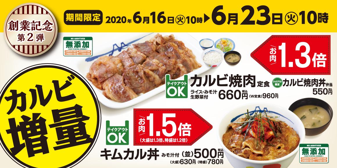 松屋でキムカル丼とカルビ焼肉定食がお肉増量値段据え置きセールを実施中。