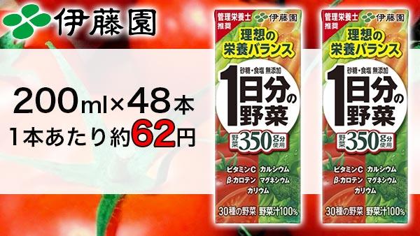 Eクーポンで【伊藤園】1日分の野菜 紙パック 200ml×48本が5184円⇒2980円、1本62円。
