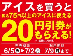 ローソンでアイスを買うと、20円引き券がもらえる。