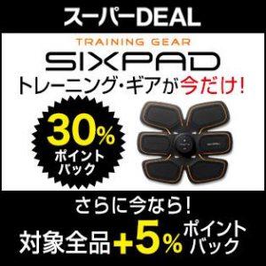 【バージョンアップ】楽天スーパーDEALでSIXPADがポイント30倍。腹筋がムキムキへ。ランニングコスト検証。本当に効くのか?