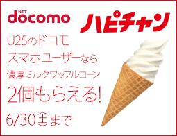 ドコモが25歳以下の契約者向けに「ハピチャン」でローソンのウチカフェ濃厚ミルクワッフルコーンを2個配布中。~6/30。