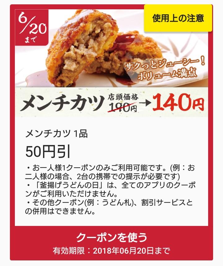 丸亀製麺アプリでメンチカツ190円⇒140円の50円引きクーポンを配信中。~6/20。
