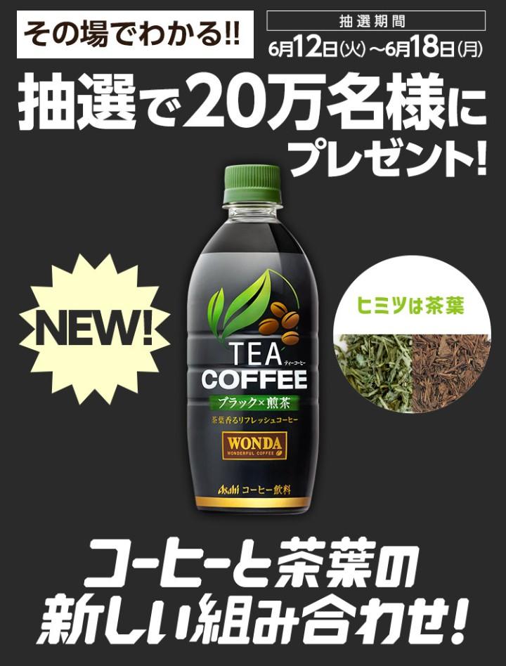 アサヒのLINEで抽選でその場で20万名に「ワンダ TEA COFFEE ブラック×煎茶 525ml」が当たる。セブンで引き換え可能。~6/18。