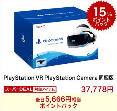 楽天スーパーDEALでPlayStation4やPlayStation VRなど15%ポイントバック。6/14~6/21 10時。