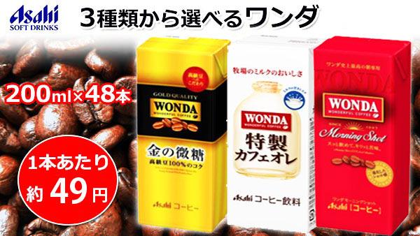 Eパークで紙パックの缶コーヒー「アサヒ飲料 WONDA モーニングショット、金の微糖、特製カフェオレ 紙パック200ml×48本」が5443円⇒2370円。1本49円。