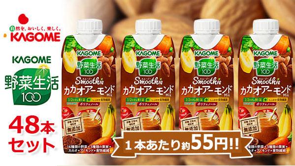 Eクーポンで【カゴメ】野菜生活100Smoothie カカオアーモンドMIX 48本セットが2650円、1本55円。