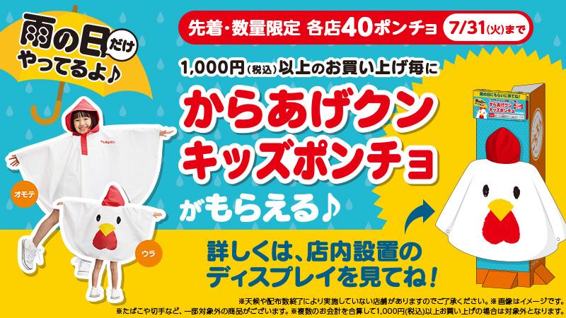 ローソンで雨の日に1000円以上買うと、各店舗先着40名に「からあげクンキッズポンチョ」がもれなく貰える。~7/31。