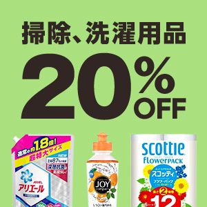 Yahoo!ショッピングで1万円以下で使える掃除用具・洗濯用品・トイレ用品・バス、洗面所用品カテゴリ20%OFFクーポンを配布中。本日限定。