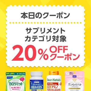 Yahoo!ショッピングで1万円以下で使えるサプリメントカテゴリ20%OFFクーポンを配布中。ネイチャーメイドのマルチビタミンが最安値。本日限定。