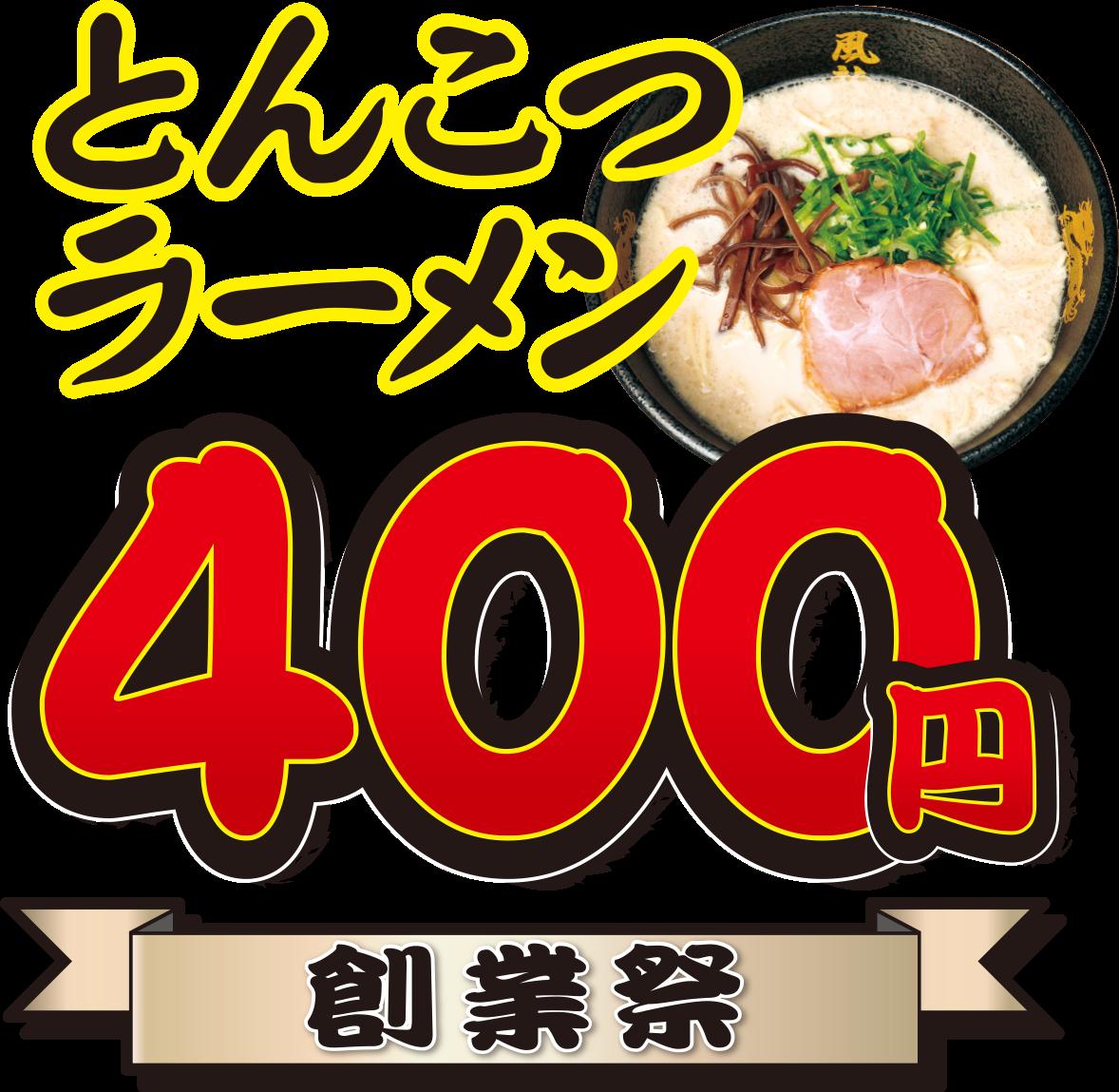 とんこつラーメン博多風龍で10年分ありがとうキャンペーン。とんこつラーメン400円セール+ラーメン無料券が貰える。~9/11。