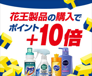 Yahoo!ショッピングの爽快ドラッグで花王製品ポイント10倍キャンペーンを開催中。