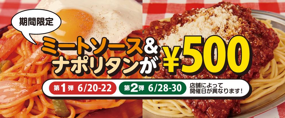 スパゲッティのパンチョでミートソース・ナポリタンが690円⇒500円大盛り無料。6/20~6/30。