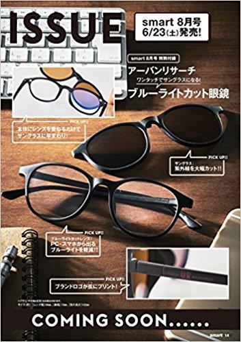 アマゾンで雑誌のsmart(スマート) 2018年8月号を買うと「アーバンリサーチのワンタッチでサングラスになるブルーライトカット眼鏡」が付録で付いてくる。6/23~。