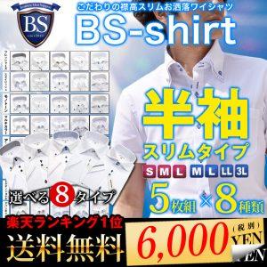 楽天の1枚1000円ぐらいのシャツはまともに着れるのか?購入して検討してみた。