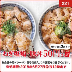 吉野家で「ねぎ塩鶏丼」「ねぎ塩豚丼」が50円引きとなるクーポンを配信中。