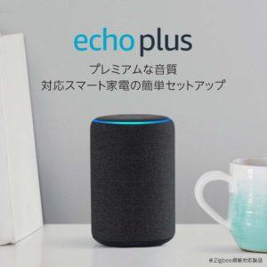 AmazonEcho Plusが17980円⇒11980円。