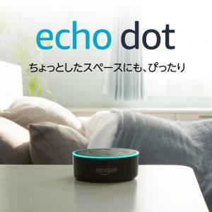 【延長戦】AmazonEcho Dotが5980円⇒3240円の46%OFFセール。