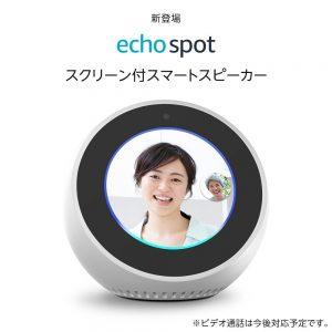 【新発売】アマゾンでAmazon Echo Spotが14980円、2台目半額セールを実施中。発売日は7/26。なぜスマホではだめなのか。~6/24。