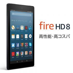 アマゾンでFire 7, Fire HD 8 タブレット(2017)が2000円~2500円OFF。