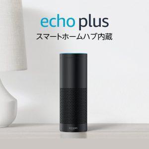 【本日限定】AmazonEcho Plusが17980円⇒12980円。