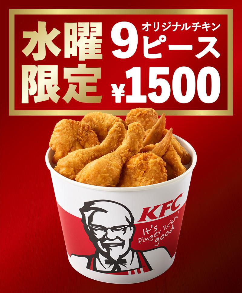 ケンタッキーで水曜限定9ピース¥1500バーレルが1500円。