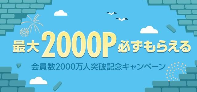 LINEショッピングで1万円以上1000ポイント、2万円以上2000ポイントがもれなく貰える。~6/30。