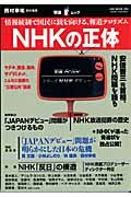 NHKワンセグ受信料問題で立花孝志さん、東京都葛飾区議が負ける。2審東京高裁がNHKを義務付ける判決が出す。6/21。